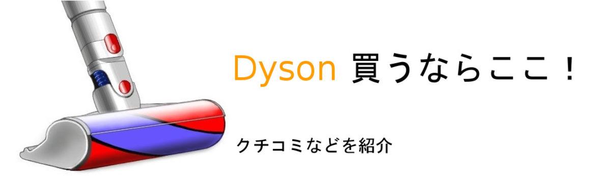 dyson 買うならココ!