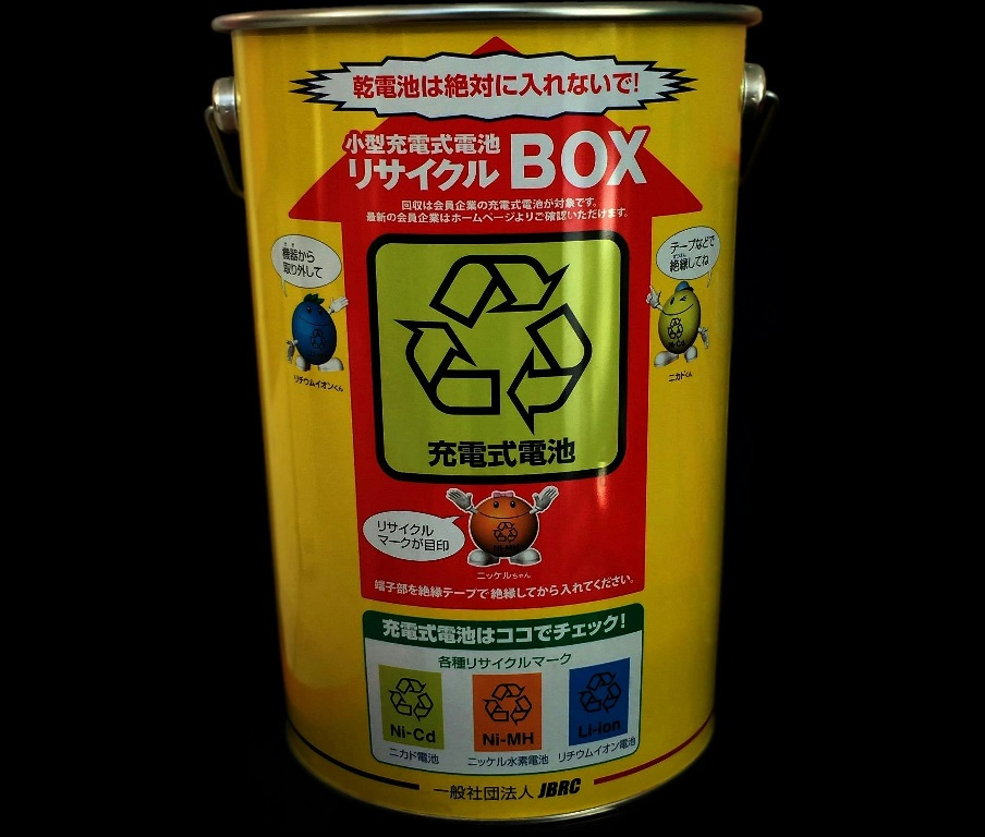 wastebox